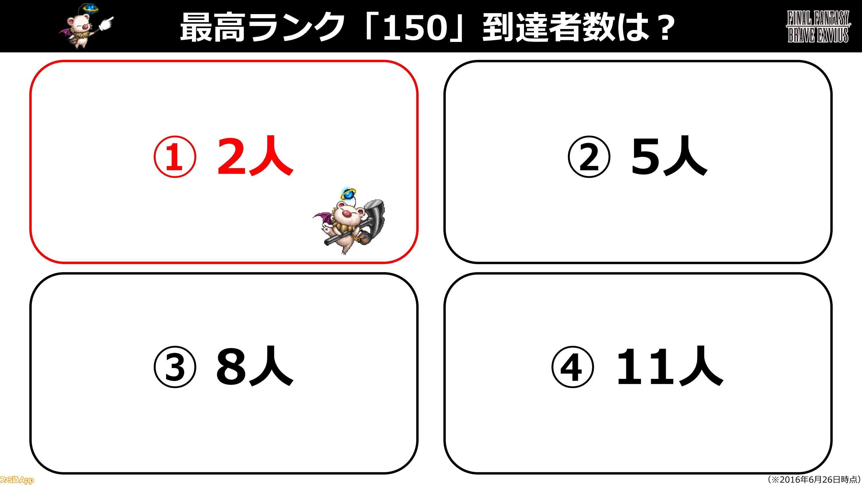 FFBEクイズ3