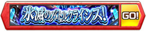battle_banner