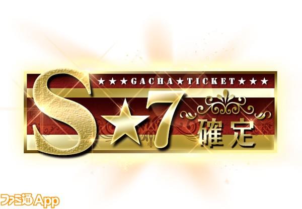 BFBチャンピオンズ_星7チケット
