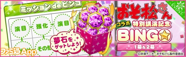 bn_osomatsu_bingo_1_top_l