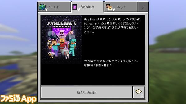 マイクラ_レルム2