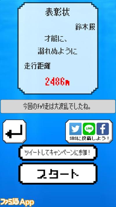 チャリ走3D_マリンちゃん_メニュー
