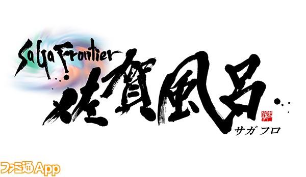 ロマ佐賀3_佐賀風呂logo