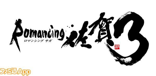 ロマ佐賀3_logo_W