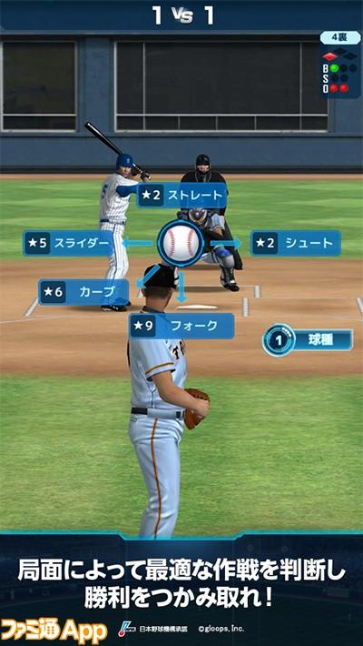 プロ野球タクティクス_試合さしかえ