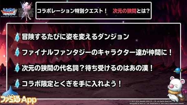 DQMSL_コラボ_生放送02