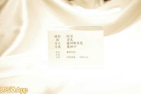 刀剣茶寮10