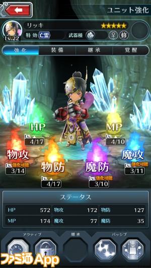 サムライライジング_ゲーム画面 (17)