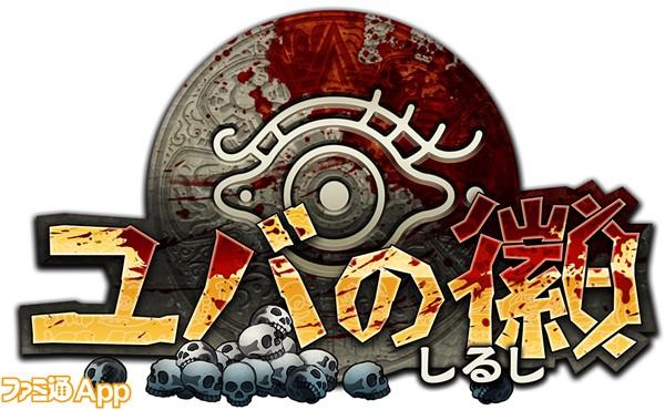 ユバの徽(しるし)_ロゴ