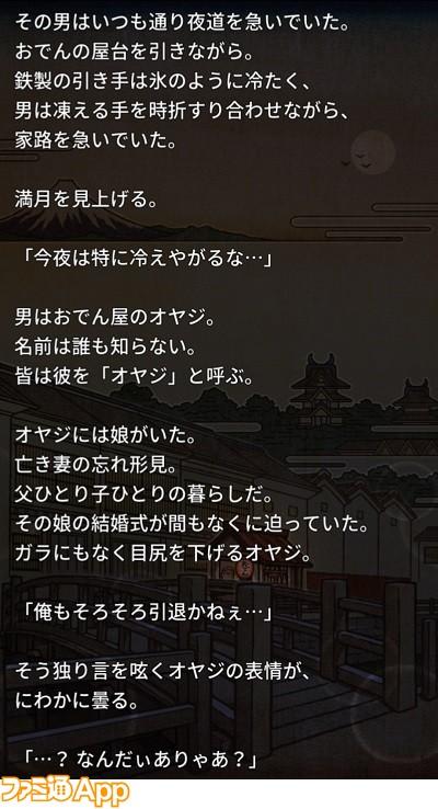 大江戸人情物語_ストーリー