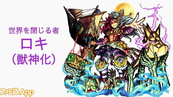 モンスト_ロキ獣神化