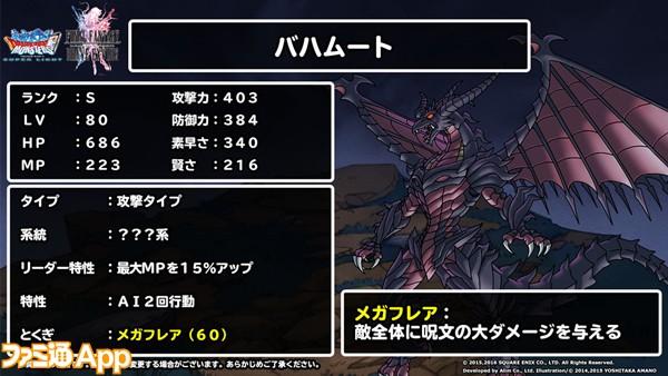DQMSL_コラボ_生放送12