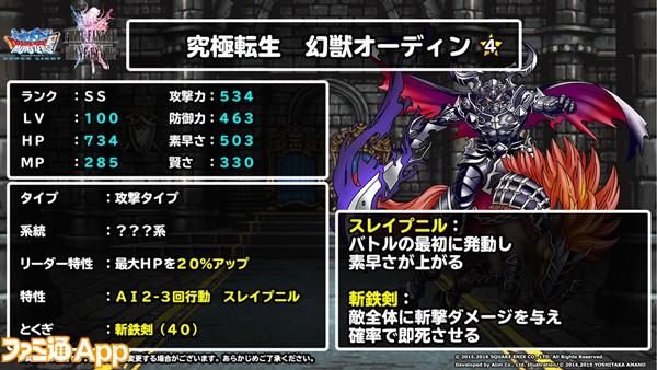 DQMSL_コラボ_生放送11