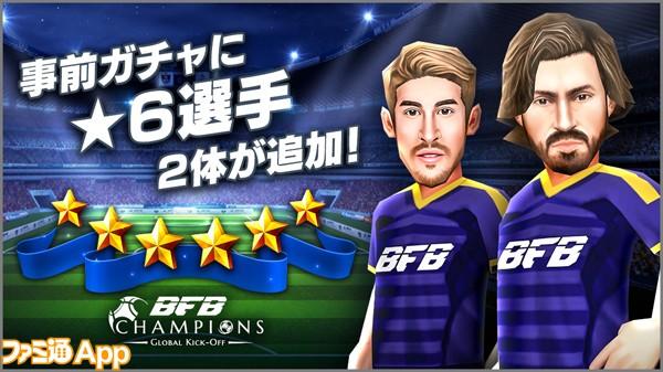 BFBチャンピオンズ_星6