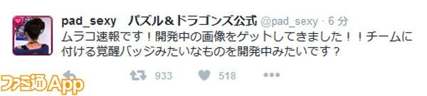 パズドラ_新機能_覚醒バッジ_02
