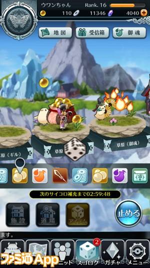 サムライライジング_ゲーム画面 (19)
