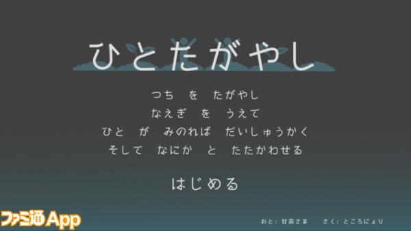 hito_4
