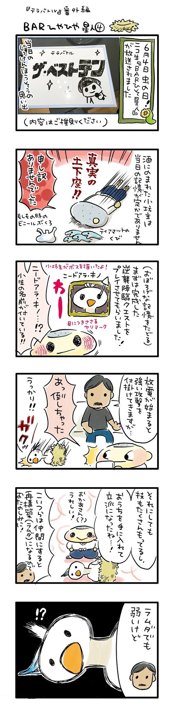 hiya4_01