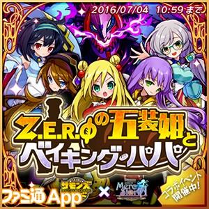 menu_event_160613