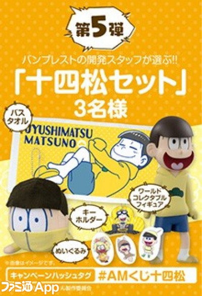 oshimatsu_item05