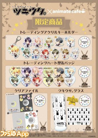 tsukiuta_goods_pop_cutweb-890x1259
