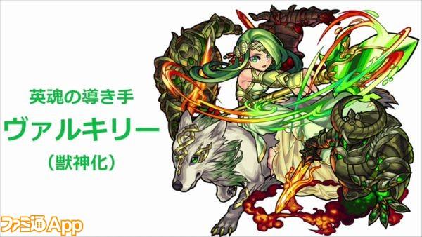 モンスト_獣神化ヴァルキリー