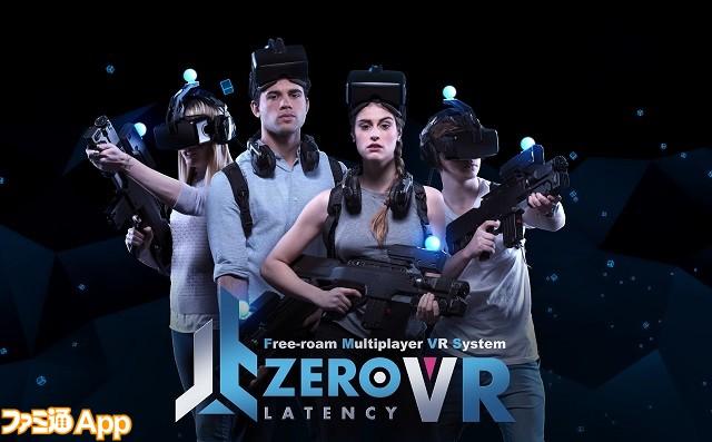 zero_latency_vr (1)