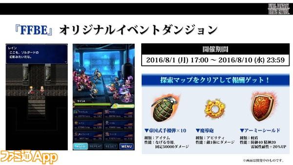 FFBE_帝国イベント