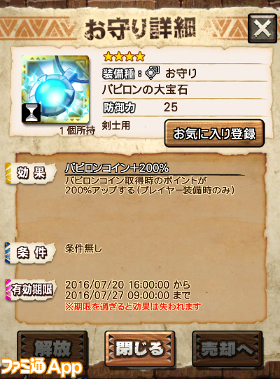 差し替えSS_3