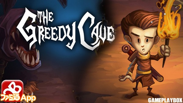 THE GREEDY CAVE_メイン