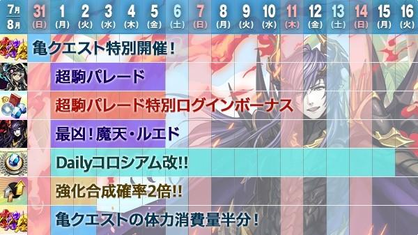 オセロニア_夏休み逆転祭第2弾スケジュール