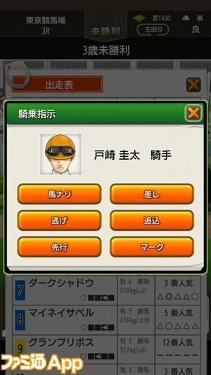 ダビスタ_騎乗指示画面