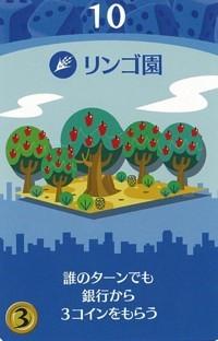 『街コロ』リンゴ園