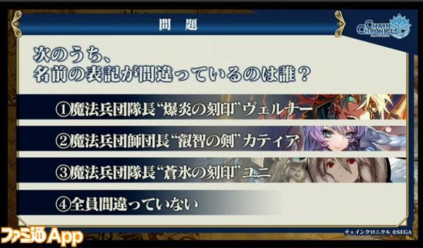 チェンクロ_ニコ生_クイズ大会03