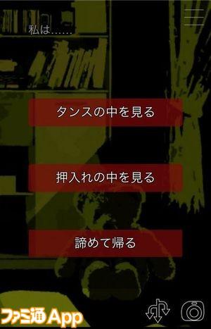 いつ死に_選択2