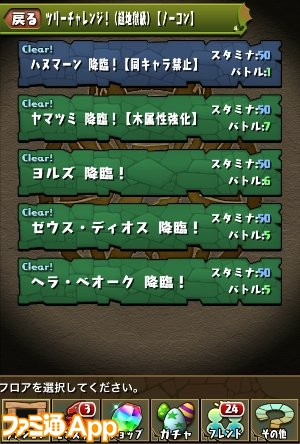パズドラ_降臨2