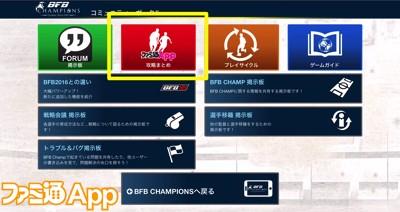 BFB Champions_ファミ通App