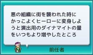 ヒーロー基地_前任1