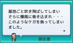 ヒーロー基地_前任2