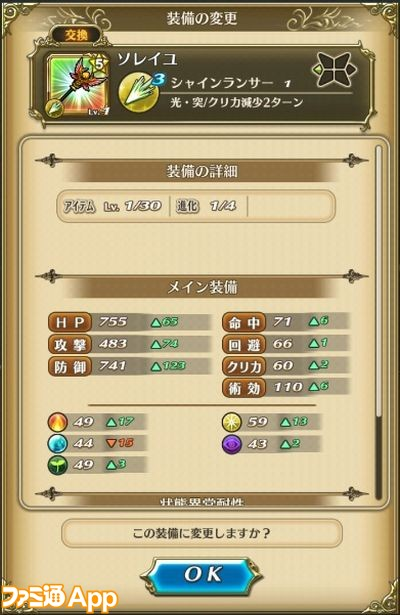 トライリンク_星5装備2