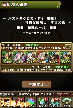 パズドラ_潜入画面