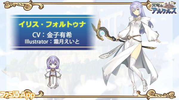 【天穹のアルクルス】ニコ生-05