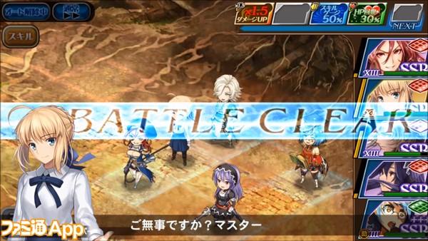 オルサガ_生放送_Fateコラボ_バトルシーン02