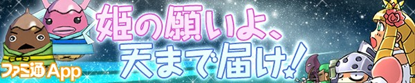 ケリ姫スイーツ_04