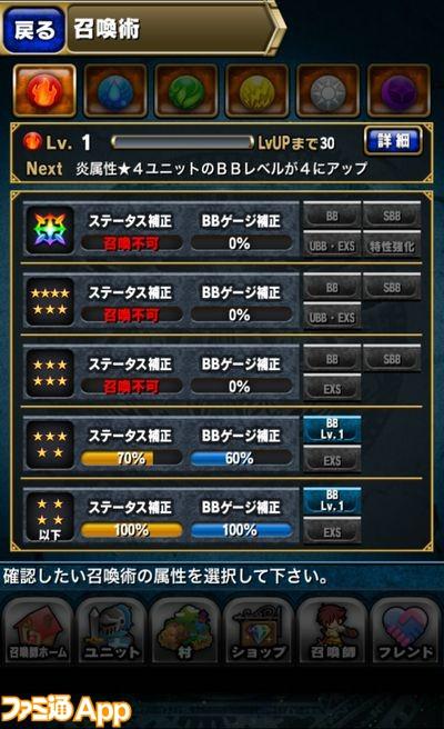03_召喚術画面