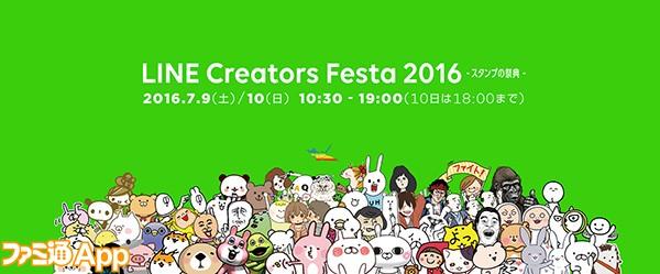 LINE Creators Festa_メイン画像