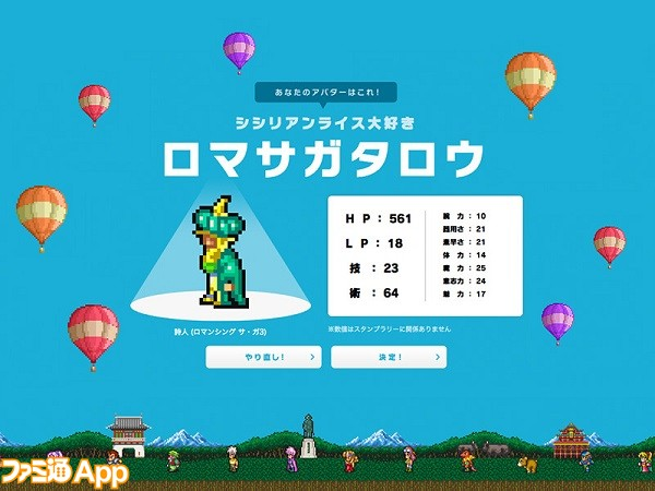 ロマ佐賀3_キャラメーカー