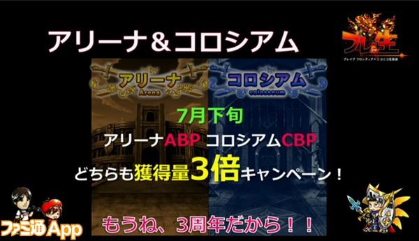 ブレフロ_生放送_03