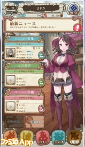 【天穹のアルクルス】ニコ生-18
