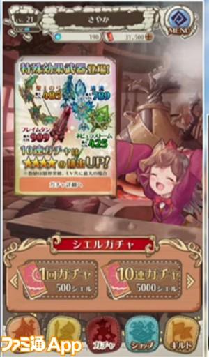 【天穹のアルクルス】ニコ生-20